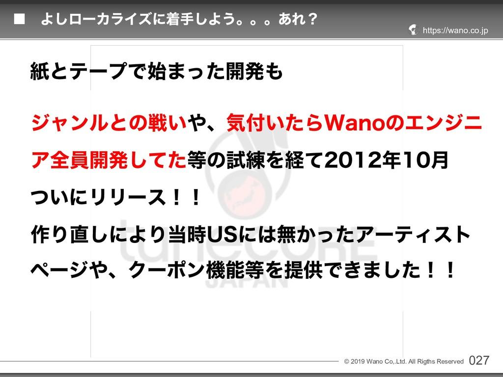 http://terminal.m u © 2019 Wano Co,.Ltd. All Ri...