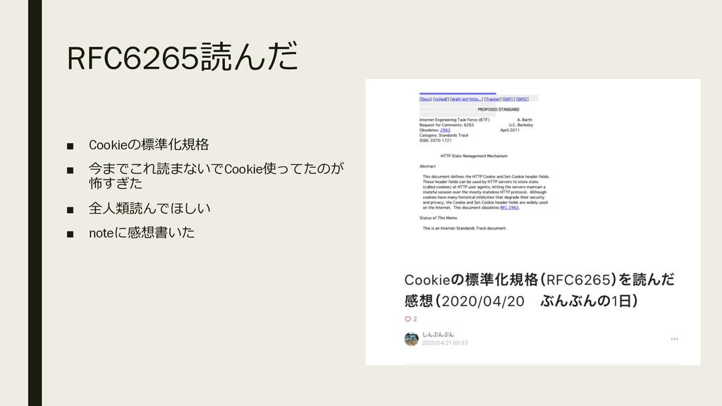 RFC6265読んだ ■ Cookieの標準化規格 ■ 今までこれ読まないでCookie使って...