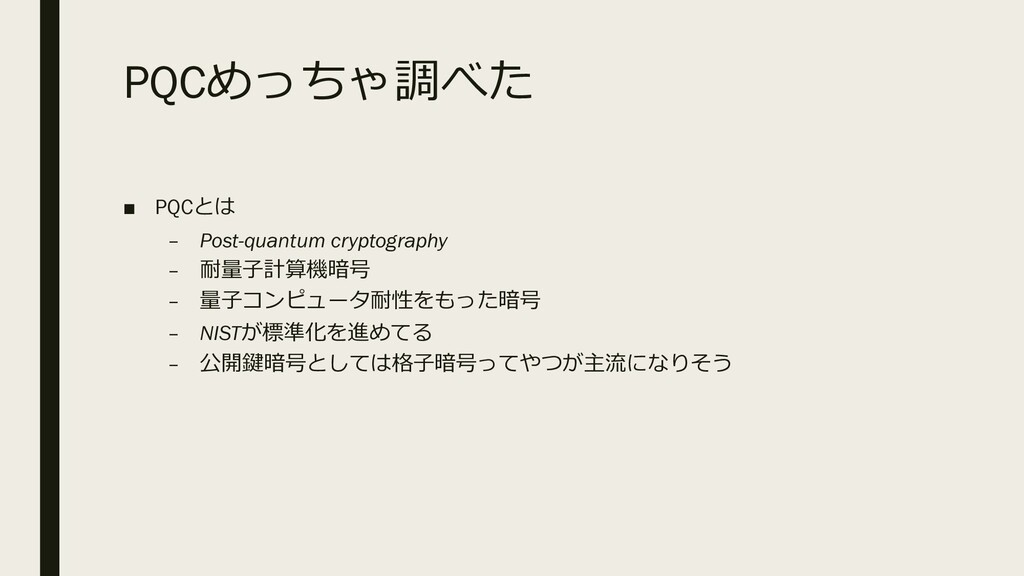PQCめっちゃ調べた ■ PQCとは – Post-quantum cryptography ...