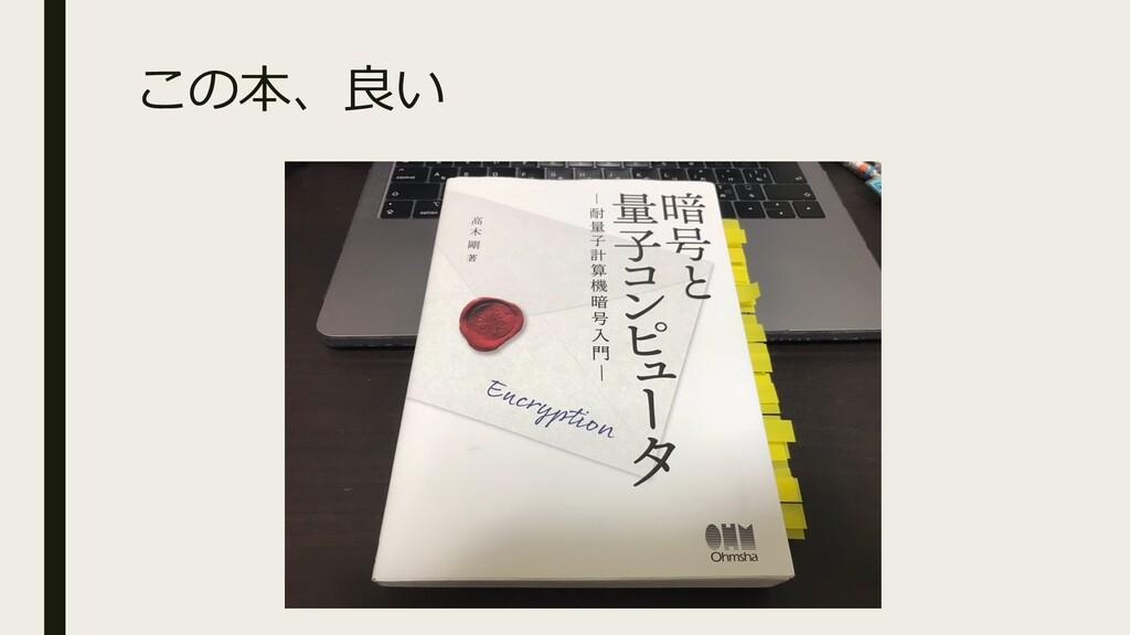 この本、良い