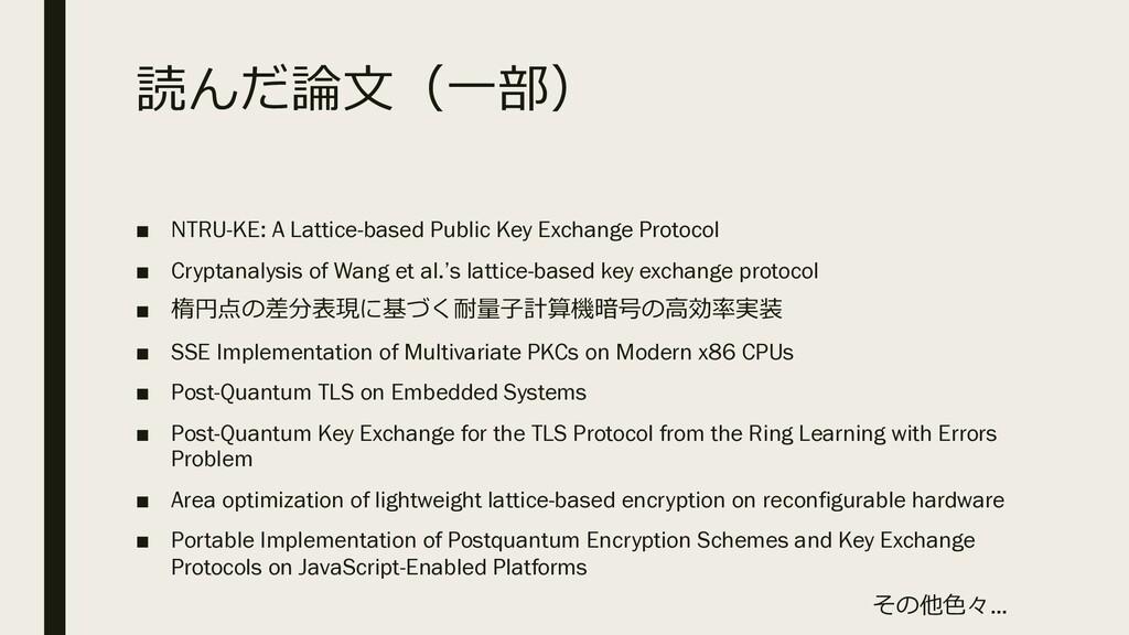 読んだ論⽂(⼀部) ■ NTRU-KE: A Lattice-based Public Key...