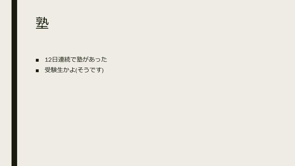 塾 ■ 12⽇連続で塾があった ■ 受験⽣かよ(そうです)
