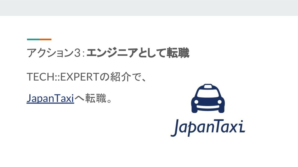 アクション3:エンジニアとして転職 TECH::EXPERTの紹介で、 JapanTaxiへ転...