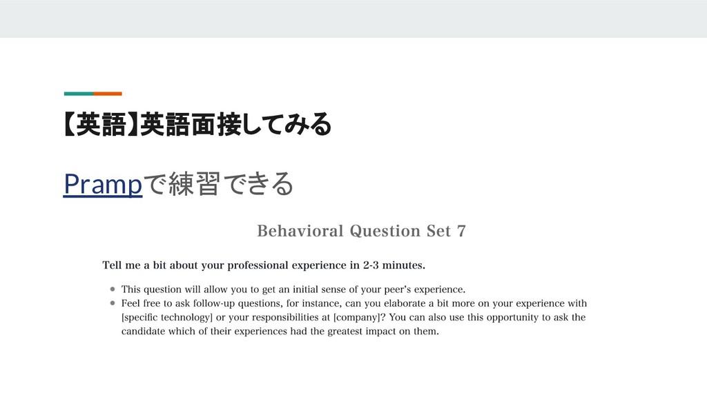 【英語】英語面接してみる Prampで練習できる