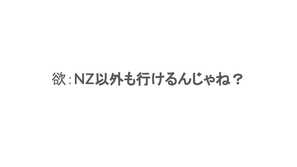 欲:NZ以外も行けるんじゃね?