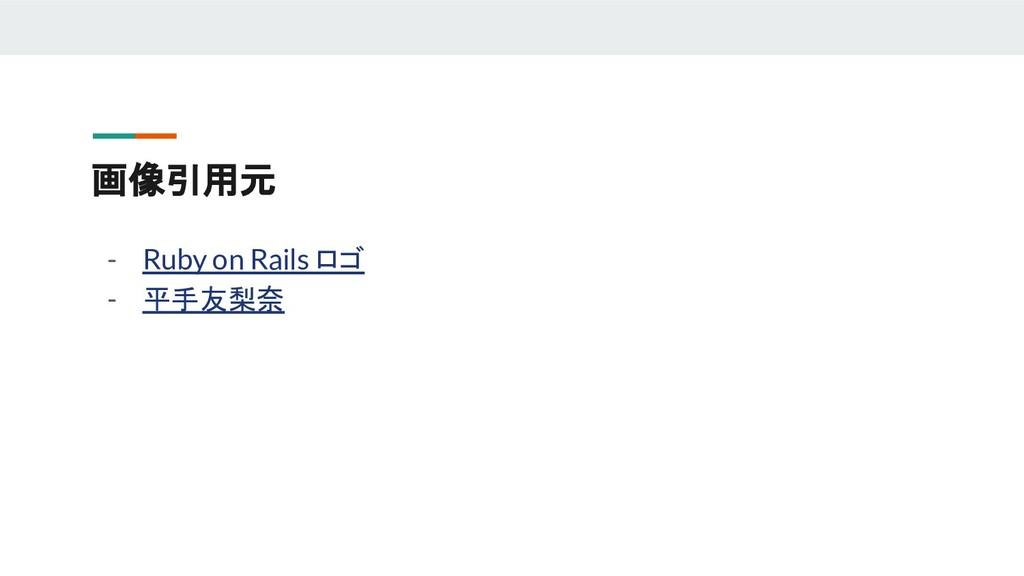 画像引用元 - Ruby on Rails ロゴ - 平手友梨奈