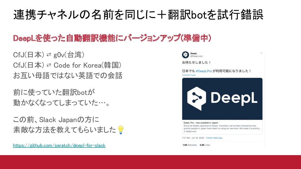 連携チャネルの名前を同じに+翻訳botを試行錯誤 CfJ(日本) ⇄ g0v(台湾) ...
