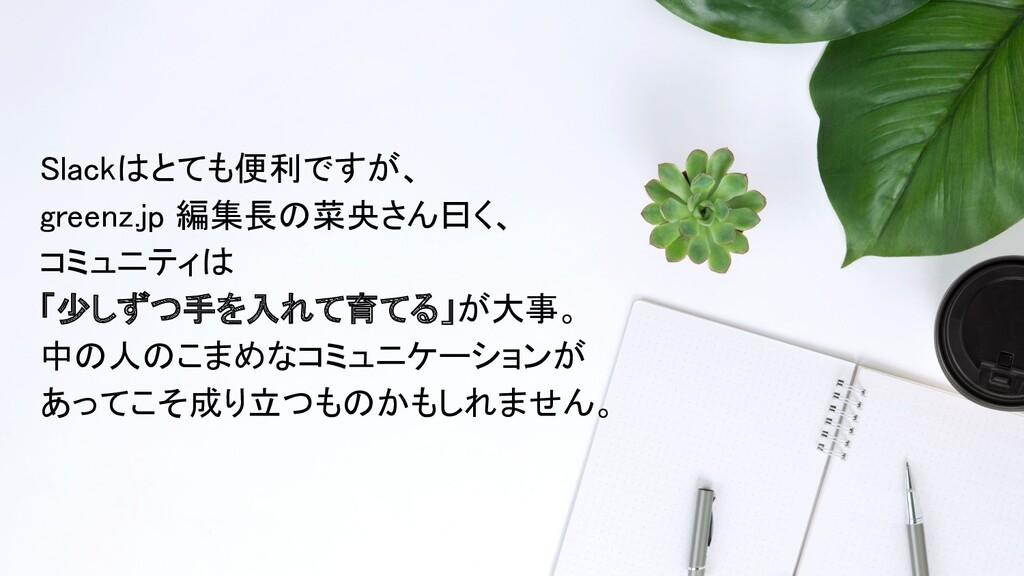 Slackはとても便利ですが、 greenz.jp 編集長の菜央さん曰く、 コミュニティは...