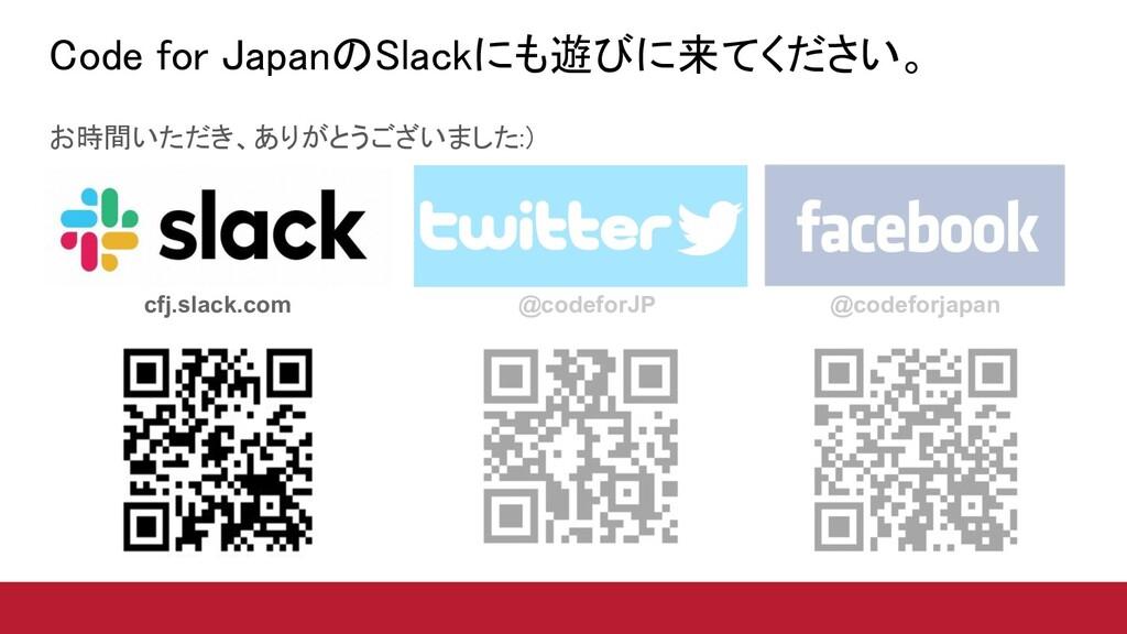 Code for JapanのSlackにも遊びに来てください。 お時間いただき、ありがとう...