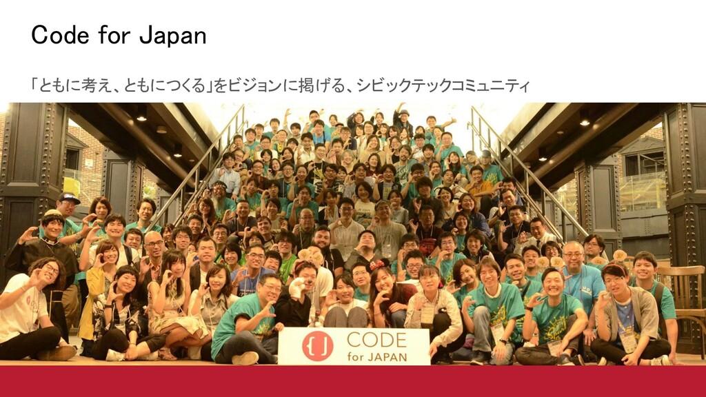 Code for Japan 「ともに考え、ともにつくる」をビジョンに掲げる、シビックテック...