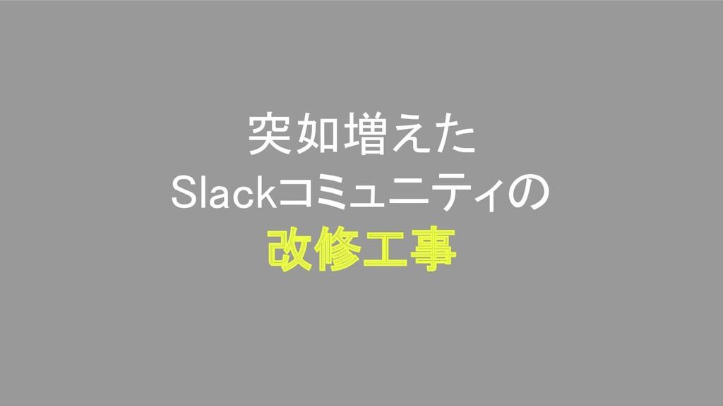 突如増えた Slackコミュニティの 改修工事