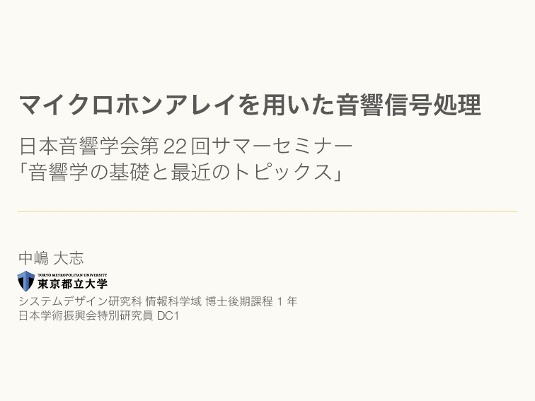 マイクロホンアレイを用いた音響信号処理 日本音響学会第 22 回サマーセミナー 「音響学の基礎...