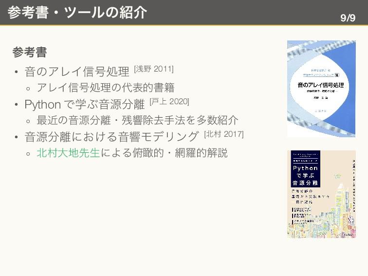 参考書・ツールの紹介 9/9 参考書 • 音のアレイ信号処理 [浅野 2011] ∘ アレイ信...