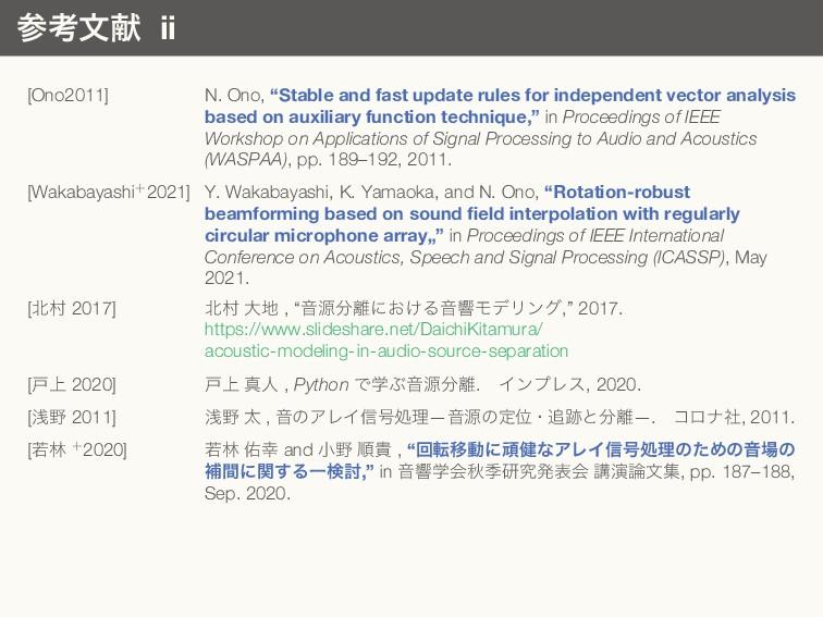 """参考文献 ii [Ono2011] N. Ono, """"Stable and fast upda..."""