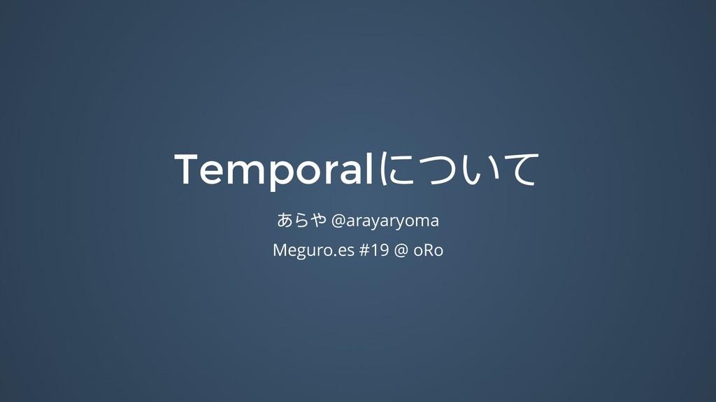 Temporal について Temporal について あらや @arayaryoma Meg...