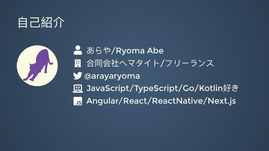 自己紹介 自己紹介 あらや/Ryoma Abe あらや/Ryoma Abe 合同会社ヘマタイト...