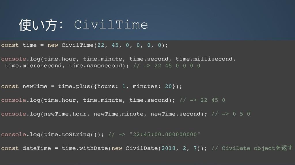 使い方: 使い方:CivilTime const time = new CivilTime(2...