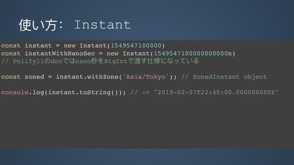 使い方: 使い方:Instant const instant = new Instant(15...