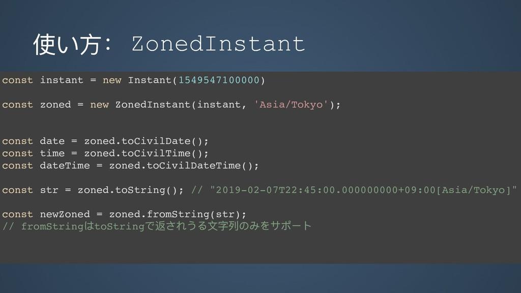 使い方: 使い方:ZonedInstant const instant = new Insta...