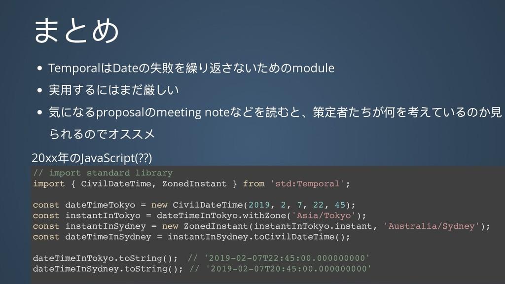 まとめ まとめ Temporal はDate の失敗を繰り返さないためのmodule 実用する...