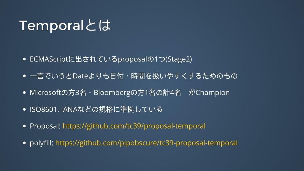 Temporal とは Temporal とは ECMAScript に出されているpropo...