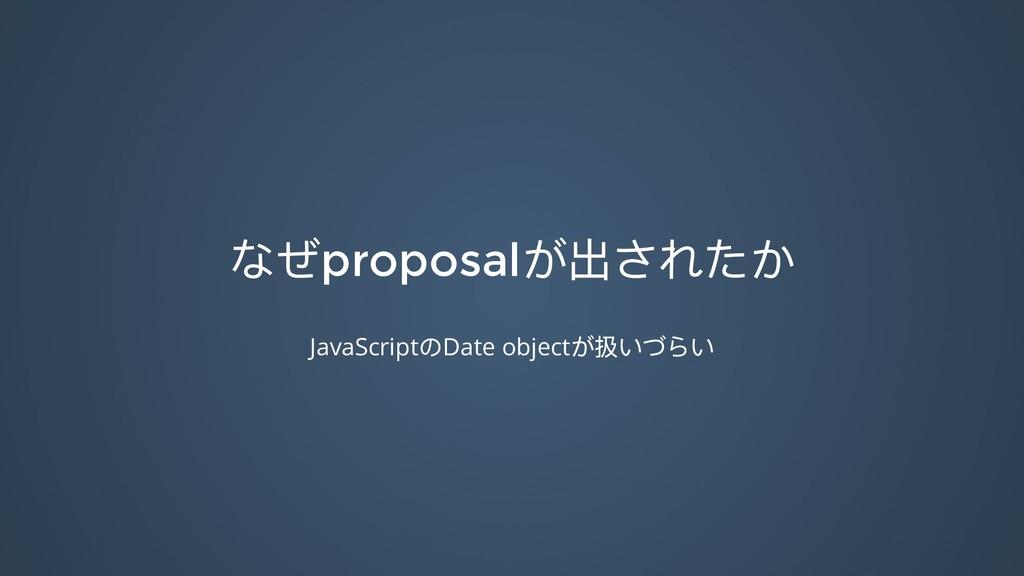 なぜproposal が出されたか なぜproposal が出されたか JavaScript ...