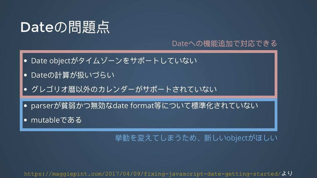 Date の問題点 Date の問題点 Date object がタイムゾーンをサポートしてい...