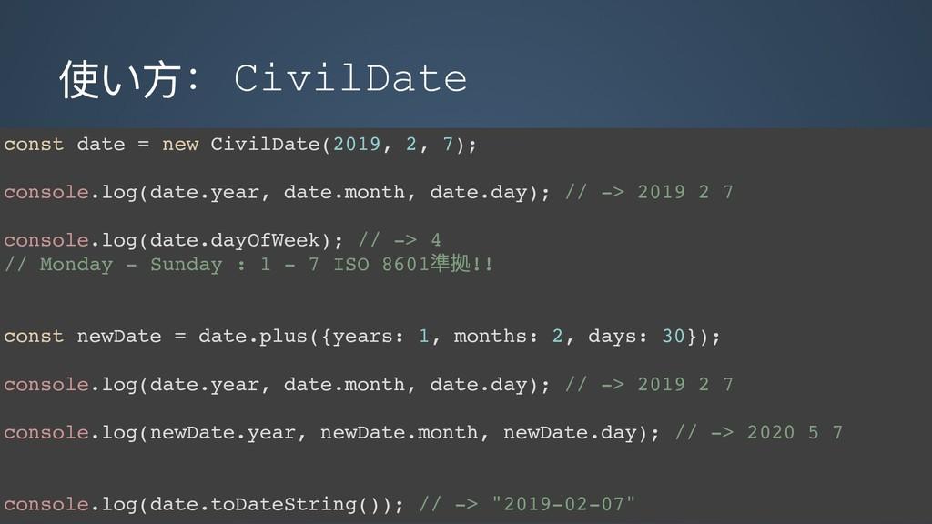 使い方: 使い方:CivilDate const date = new CivilDate(2...