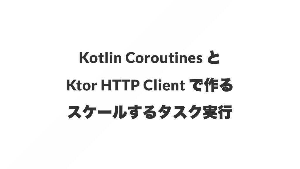 Kotlin Coroutines と Ktor HTTP Client で作る スケールする...