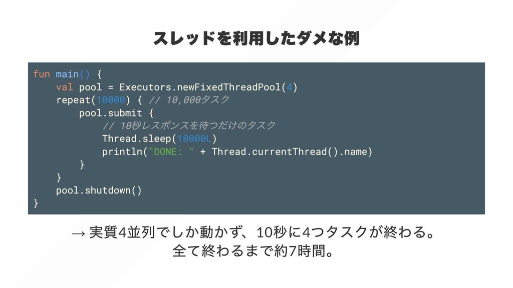 スレッドを利⽤したダメな例 fun main() { val pool = Executors...