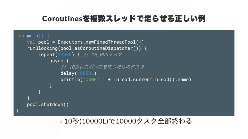 Coroutines を複数スレッドで⾛らせる正しい例 fun main() { val po...