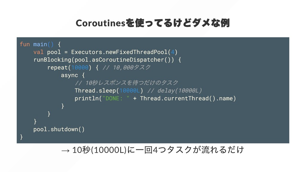 Coroutines を使ってるけどダメな例 fun main() { val pool = ...