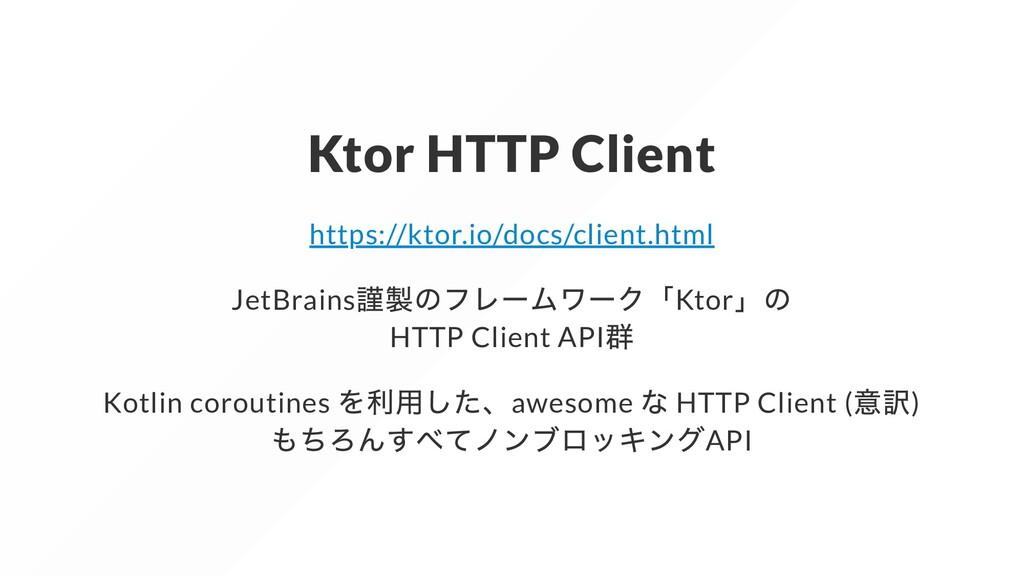 Ktor HTTP Client https://ktor.io/docs/client.ht...