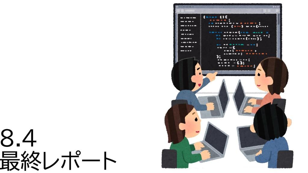 8.4 最終レポート