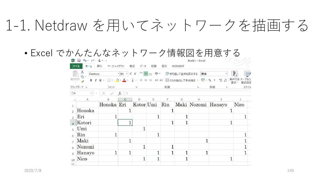 1-1. Netdraw を用いてネットワークを描画する • Excel でかんたんなネットワ...