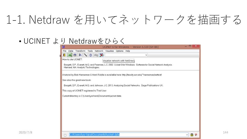 1-1. Netdraw を用いてネットワークを描画する • UCINET より Netdra...