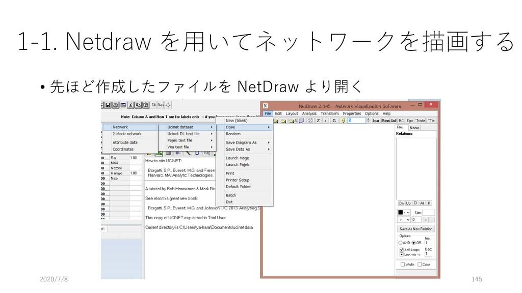 1-1. Netdraw を用いてネットワークを描画する • 先ほど作成したファイルを Net...
