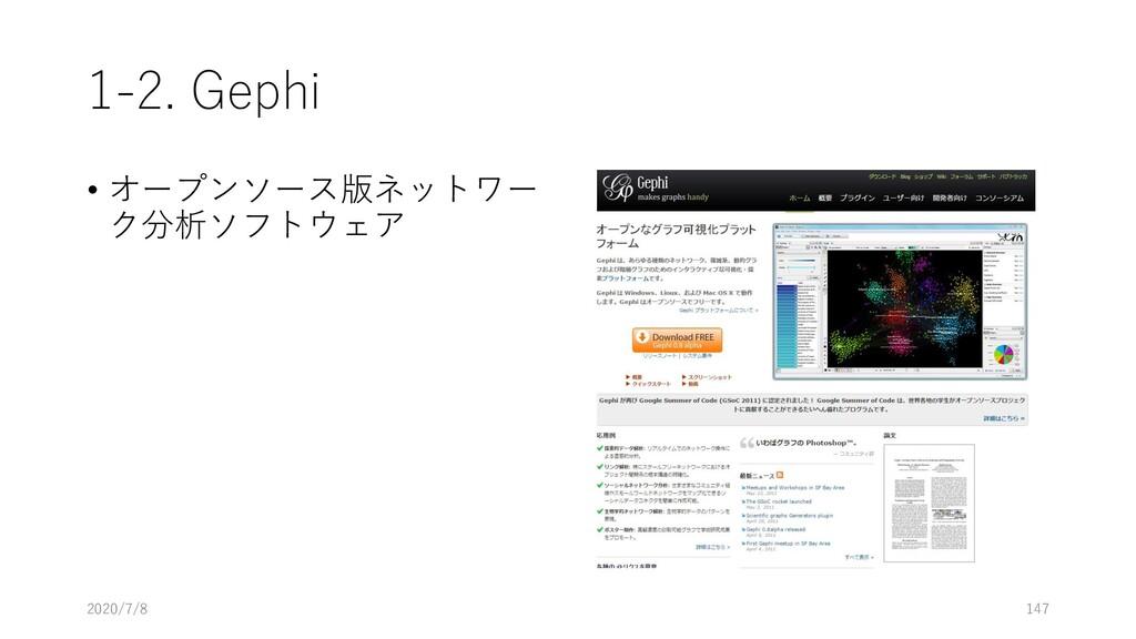 1-2. Gephi • オープンソース版ネットワー ク分析ソフトウェア 2020/7/8 1...