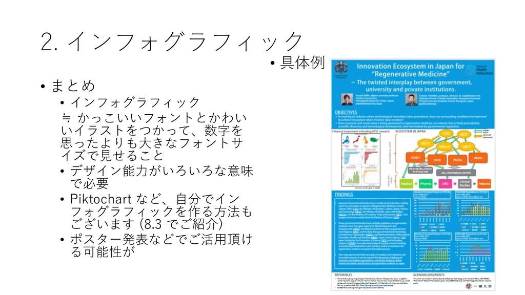 2. インフォグラフィック • まとめ • インフォグラフィック ≒ かっこいいフォントとかわ...