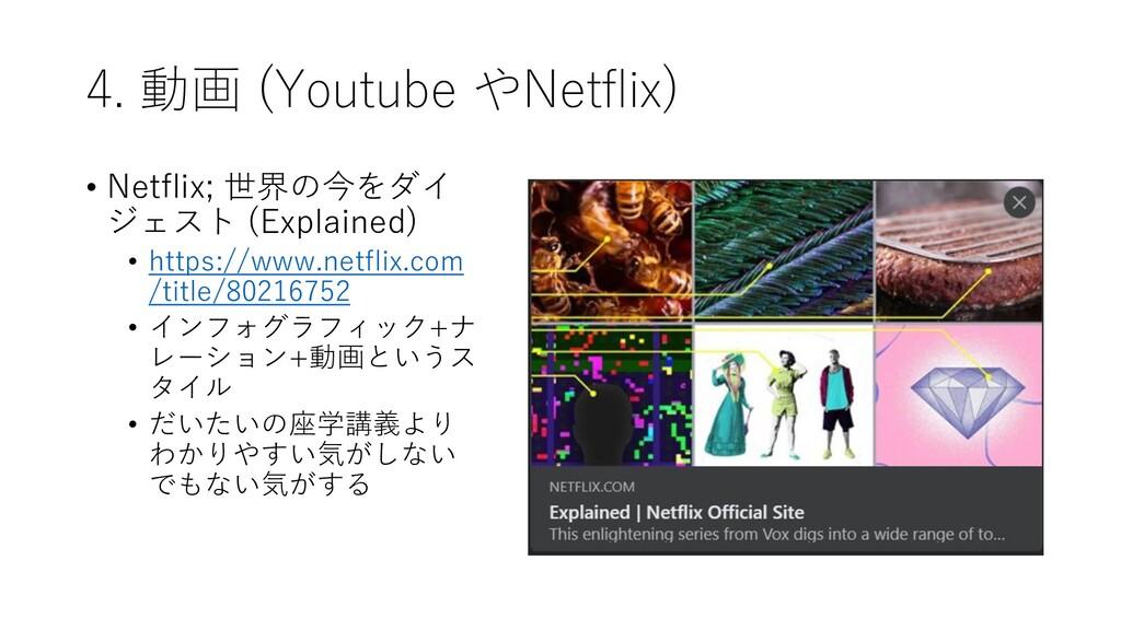 4. 動画 (Youtube やNetflix) • Netflix; 世界の今をダイ ジェス...