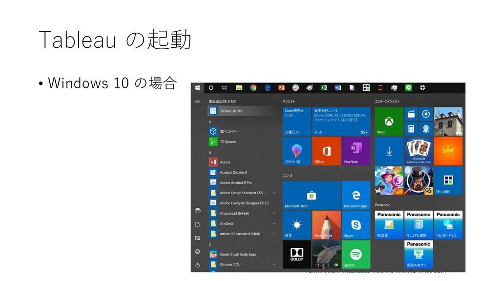 Tableau の起動 • Windows 10 の場合