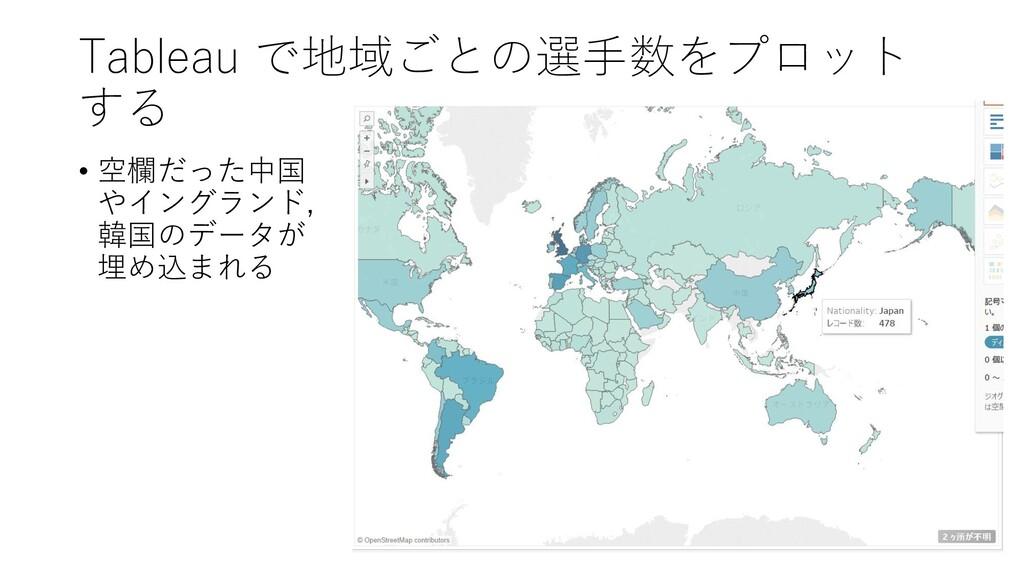 Tableau で地域ごとの選手数をプロット する • 空欄だった中国 やイングランド, 韓国...