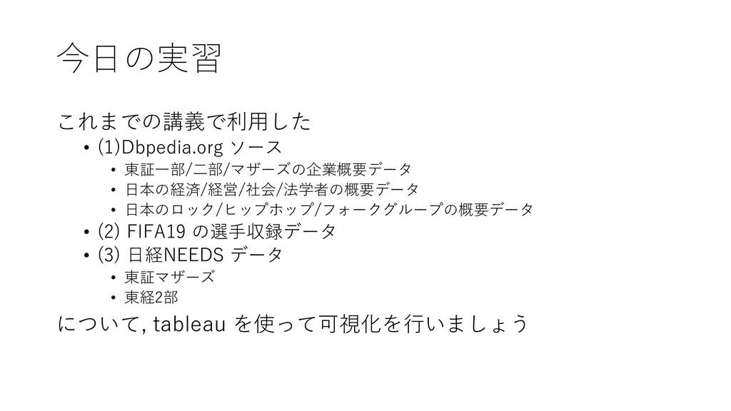 今日の実習 これまでの講義で利用した • (1)Dbpedia.org ソース • 東証一部/...