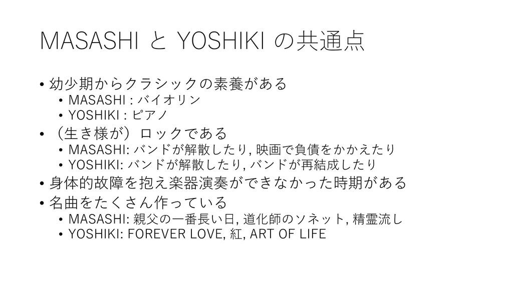 MASASHI と YOSHIKI の共通点 • 幼少期からクラシックの素養がある • MAS...