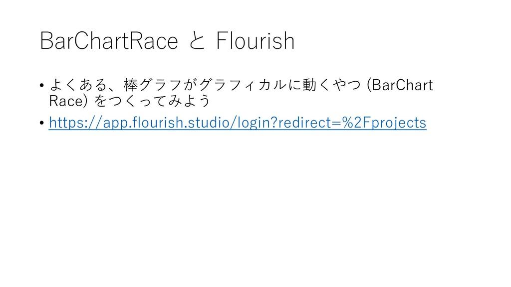 BarChartRace と Flourish • よくある、棒グラフがグラフィカルに動くやつ...