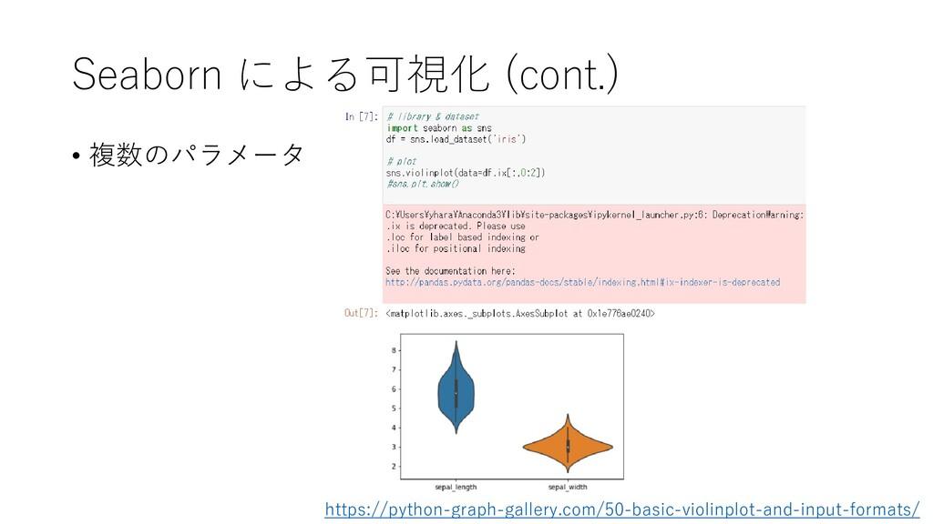 Seaborn による可視化 (cont.) • 複数のパラメータ https://pytho...