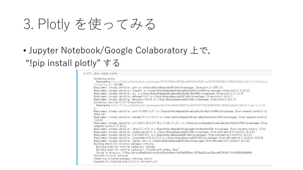 3. Plotly を使ってみる • Jupyter Notebook/Google Cola...