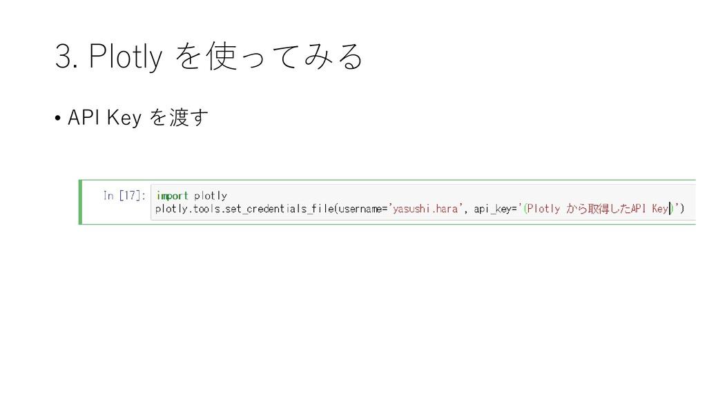 3. Plotly を使ってみる • API Key を渡す