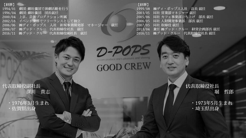 【経歴】 1999/08 ㈱ディ・ポップス入社 店長 就任 2003/05 同社 営業部マネジ...