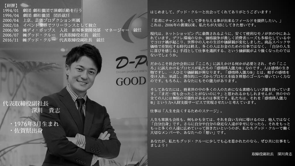 はじめまして。グッド・クルーと出会ってくれてありがとうございます! 「若者にチャンスを、そして...